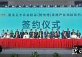 慈溪正大农业硅谷(智创湾)首批产业项目签约